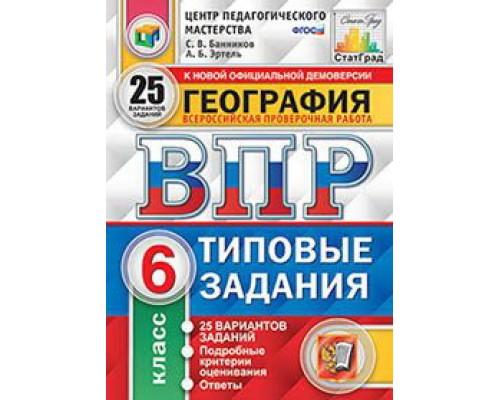 ВПР География 6 класс. 25 вариантов Банников ФГОС