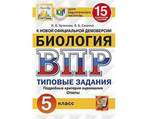 ВПР Биология 5 класс.15 вариантов Котикова ФГОС