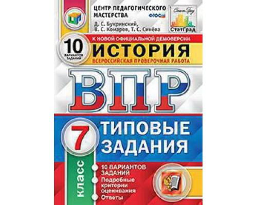 ВПР История 7 класс. 10 вариантов Букринский